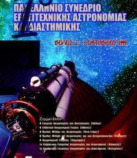 1ο Πανελλήνιο Συνέδριο Ερασιτεχνικής  Αστρονομίας