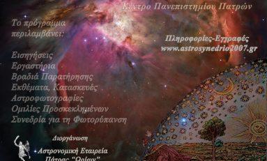 5ο Πανελλήνιο Συνέδριο Ερασιτεχνικής Αστρονομίας