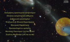 6ο Πανελλήνιο Συνέδριο Ερασιτεχνικής Αστρονομίας