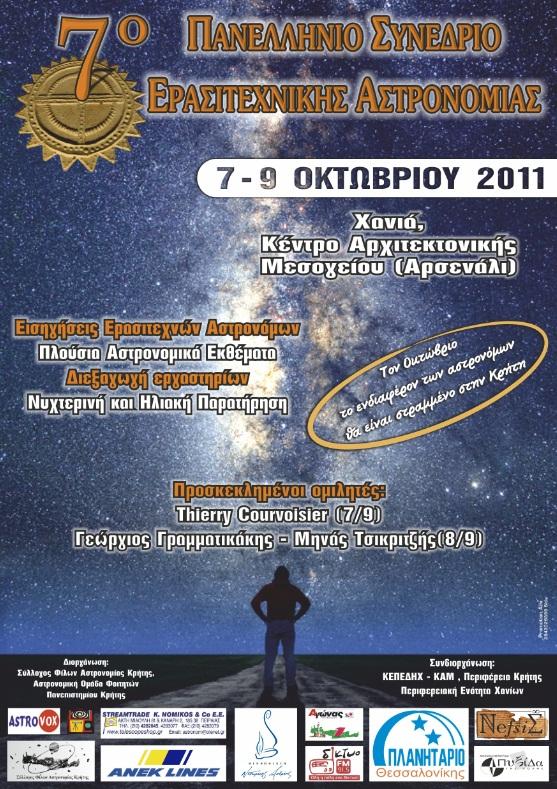 7ο Πανελλήνιο Συνέδριο Ερασιτεχνικής Αστρονομίας