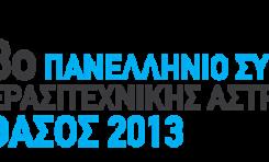 8ο Πανελλήνιο Συνέδριο Ερασιτεχνικής Αστρονομίας