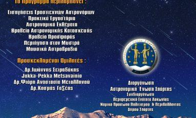 9ο Πανελλήνιο Συνέδριο Ερασιτεχνικής Αστρονομίας