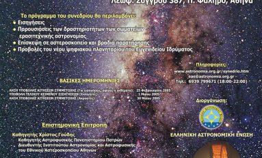 4ο Πανελλήνιο Συνέδριο Ερασιτεχνικής Αστρονομίας