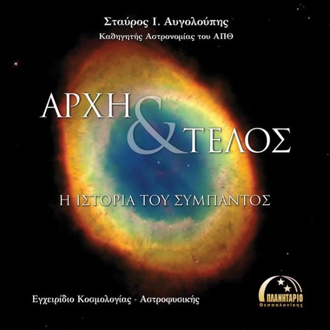 ΑΡΧΗ & ΤΕΛΟΣ, Η Ιστορία του Σύμπαντος