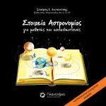 stoixeia-astronomias-cover