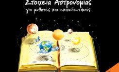 Στοιχεία Αστρονομίας για μαθητές και εκπαιδευτικούς