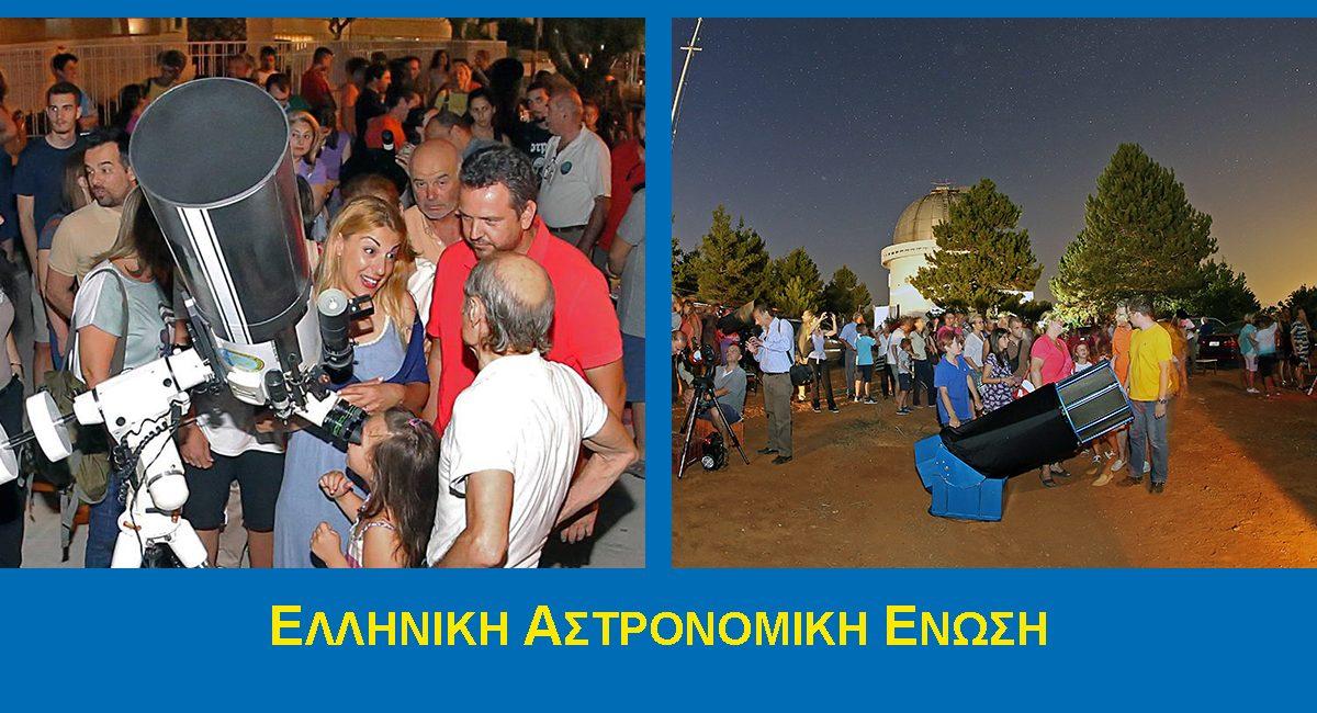 Η συμμετοχή της ΕΑΕ στις εκδηλώσεις του Ευγενιδείου Ιδρύματος και του Εθνικού Αστεροσκοπείου Αθηνων 2017