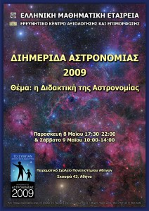 2009 EME poster