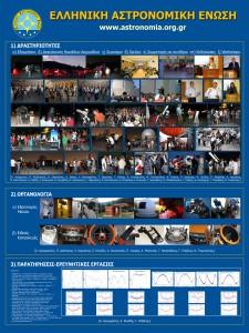 EAE POSTER synedrio 2009