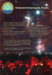 EAE poster
