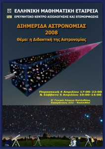 EME poster